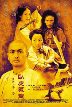 crouching_tiger_hidden_dragon_chinese_poster